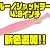【DSTYLE】リブの入ったシャッドテールワーム「ブルーノシャッドテール4.8インチ」に新色追加!