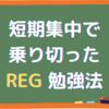 【USCPA】短期集中で乗り切ったREG勉強法