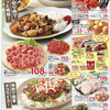 企画 メインテーマ フライパンひとつでらくちん肉カレー ヤオコー 4月3日号