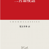 [ BooksChannel推薦 : スペシャル厳選 日本の思想本 : 単行本 [ 2019年11月24日号 : J-47 #二宮翁夜話 ( #中公クラシックス)  | 2012年03月09日(金曜日)発売 1815円 | #二宮尊徳 #二宮金治郎 #報徳思想