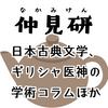 ◆告知◆2020/9/19(土) #pictSQUARE の #世界の歴史・文化創作Festa に出ます【い-6】