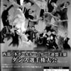 【競技会結果】『西部日本ボールルームダンス連盟主催 ダンス選手権大会』