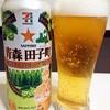 【レビュー】青森田子町田沼さんのホップ畑からを飲んだ感想 国産ホップ【7&i限定】