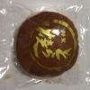 どら焼き(イナホ製菓株式会社)