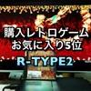 R-TYPE2 購入お気に入り5位