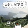 【高知】柏島の絶景をまるっと見下ろせる大堂山展望台★【車中泊旅】