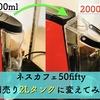 【ネスカフェバリスタ50fifty】別売り大きい2Lタンクを購入してみた!