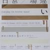 「日常/場違い」。2009.12.16~2010.1.23 。神奈川県民ホールギャラリー。