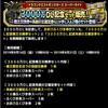 level.1628【ガチャ】系統の王確定セット!!
