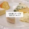 【日本酒イベント】日本酒とチーズを 合わせてみよう