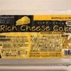 業務用スーパーの冷凍リッチチーズケーキ食べてみた