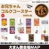 【ラザ】大まん祭2018 5/4~5/6【まんだらけ】