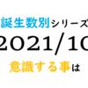 【数秘術】誕生数別、2021年10月に意識する事