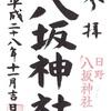 日野・八坂神社の御朱印(新選組の御朱印)