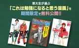 東大生が選ぶ「これは勉強になると思う漫画」を期間限定で無料公開!!