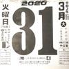 3月31日(火)2020 🌓3月8日