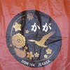 【Birdyライド】天保山に護衛艦かがを見に行く、輪行ライド