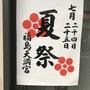 福島天満宮の天神祭