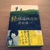善良であることー読書感想「続 横道世之介」(吉田修一さん)