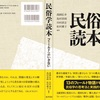 『民俗学読本:フィールドへのいざない』まもなく刊行されます。