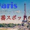 【フランス】初めてのパリ旅行♡元パリ在住者が教える、絶対に行くべき定番の観光スポット10選!