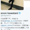 ゲスの極み乙女の川谷絵音氏が離婚を発表!「これからもミュージシャンとして、1人の人間として、成長していけるように頑張ります」