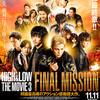 【複数回観ると】HiGH&LOW THE MOVIE 3 FINAL MISSION【脳を焼かれる】