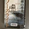 【横山秀夫】一気読み!!横山秀夫著「ノースライト」読了♪