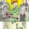 【漫画】#2 ソンクラーンはソロ厳禁!!「春のタイ 水かけ祭りひとり旅」