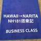 【ANAマイルでハワイ】ホノルル=成田線ビジネスクラス搭乗レポ-帰国編-