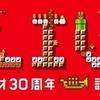 スーパーマリオ30周年ライブ/東京国際フォーラム/2015.09