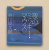 読書の秋に谷川俊太郎の詩集を読むススメ『夜のミッキー・マウス』【読書屋!】