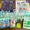 【台湾版こどもちゃれんじ】興味ある方必見!届くものを紹介します。