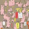 スキウサギ&ネコノヒーLINEスタンプ同時発売!
