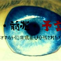 予言、com