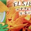 エルサボール(EL SABOR)のナチョディップ(ナチョス)を食べる!