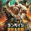 とにかく巨大!【映画感想】ランペイジ 巨獣大乱闘