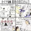 稽古日記~理想のばあ様 article68