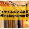 【イケてるメンズ必見】海外Instagramer特集