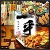 【オススメ5店】島・則武・正木・長良(岐阜)にあるお酒が人気のお店