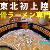 【宮城グルメ情報】東北初出店!仙台のアーケード通りに話題のお店がオープン!!臭みがなく、男女共におすすめの天然とんこつラーメン 一蘭