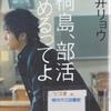 朝井リョウの『桐島、部活やめるってよ』を読んだ