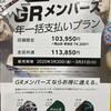 GRメンバーズ「1年1括払い」限定販売!!!!