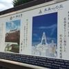 しまなみ海道 耕三寺(生口島)その1