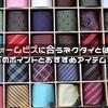 ウォームビズに合うネクタイとは?選び方とおすすめアイテムを紹介!