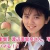 【衝撃】渡辺満里奈さん、写真にハマる!!