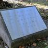 万葉歌碑を訪ねて(その284)―東近江市糠塚町 万葉の森船岡山(25)―