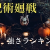 呪術廻戦強さランキング40【五条・宿儺・乙骨】