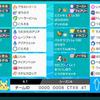 剣盾S6シングル最終 764位 初手ダイマックス+こらえてこらえて