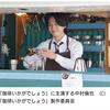 中村倫也company〜「珈琲いかがでしょう」